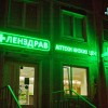 Аптека Ленздрав