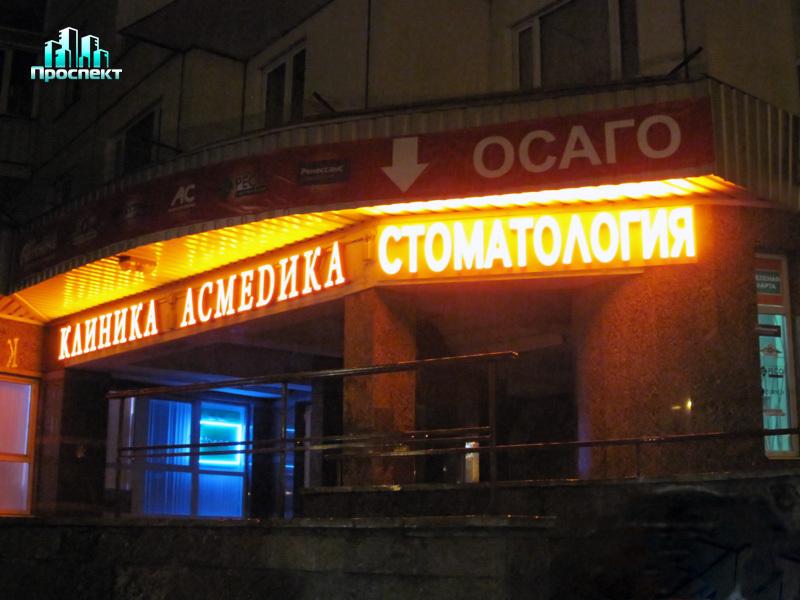 Клиника Асмедика