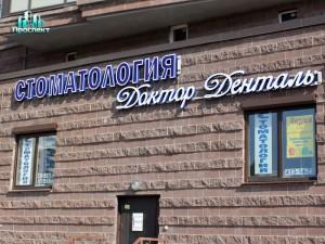 Стоматология Доктор Денталь. Согласование и монтаж рекламы на фасаде.
