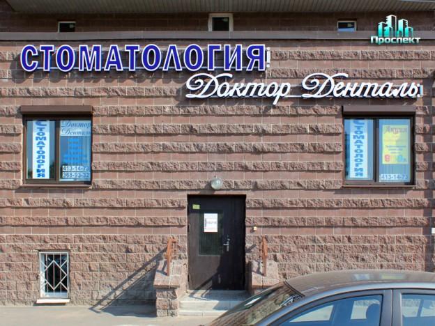 Стоматология Доктор Денталь