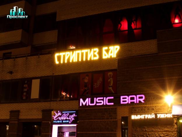 Стриптиз бар