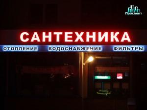 Заметная вывеска Сантехника Афоня на Ленинском проспекте