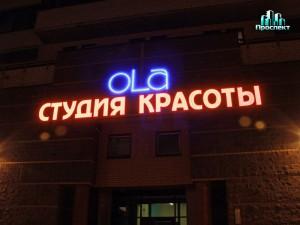 Ola Вывеска для студии красоты Ола