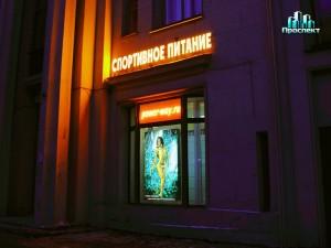 Яркая светодиодная вывеска спортивное питание на ул Ивановская.