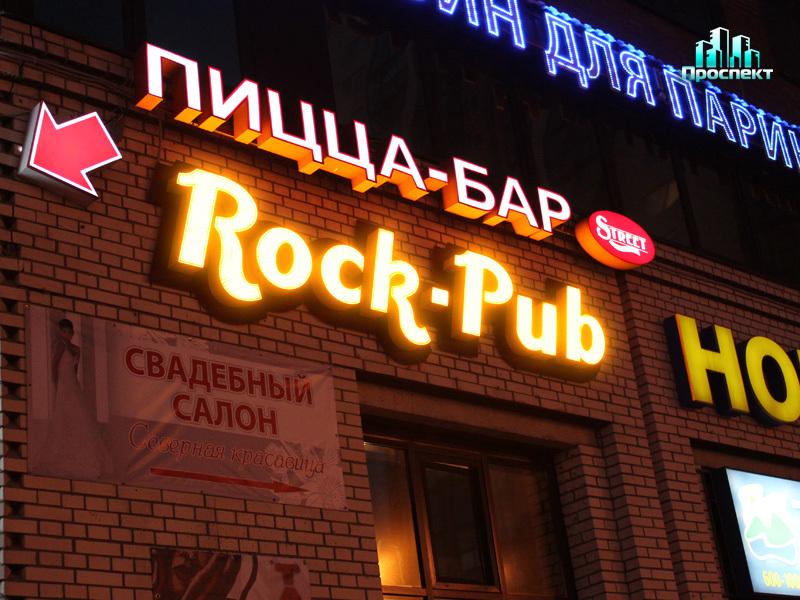 Rock-pub