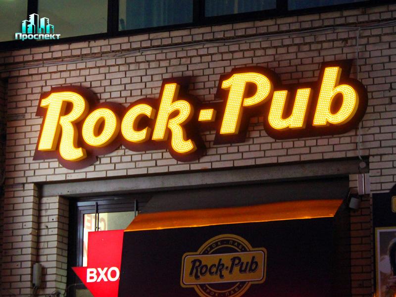 Светодиодная вывеска Rock-pub