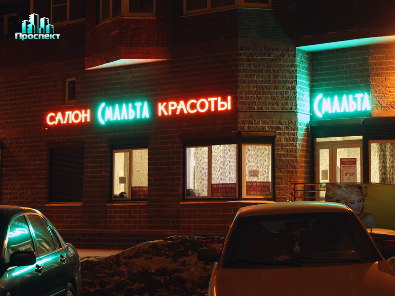 Берюзовые светодиоды на буквах салон красоты