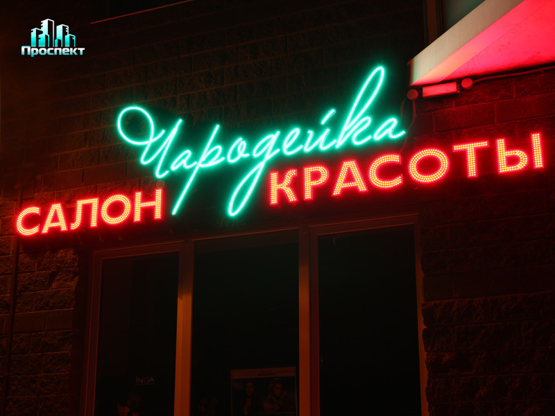 Открытые светодиоды на буквах вывески Чародейка