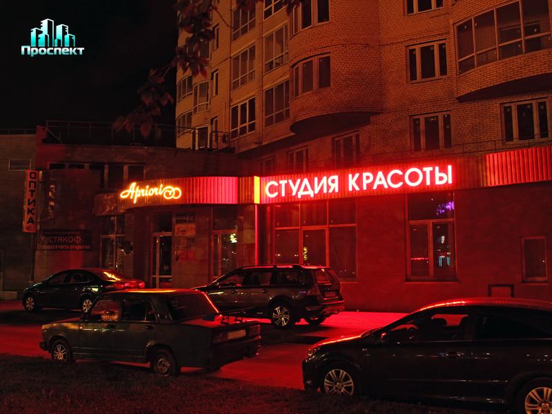 Динамичная вывеска априори на ленинском