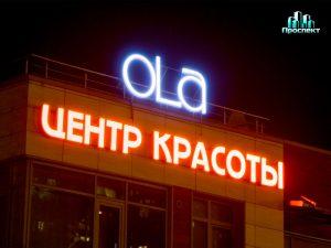центр красот OLa