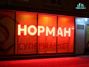 Норман супермаркет на открытых диодах