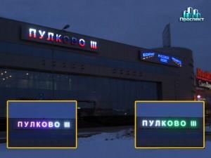 Сложные светодинамические эффекты на крышной вывеске торгового комплекса Пулково 3