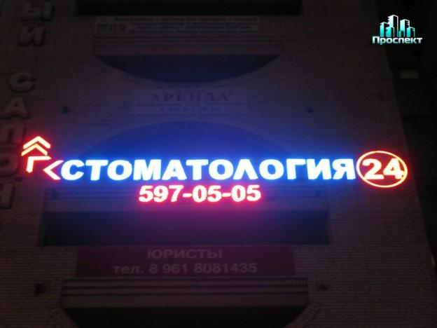 Эффектная вывеска Стоматология 24. Согласование размещения на фасаде вывески.
