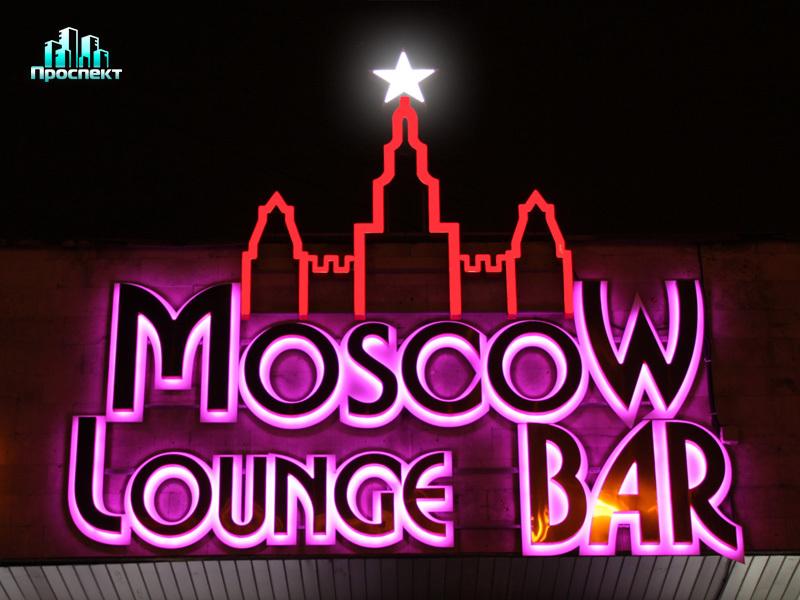 Объемные металлические буквы для бара Moscow Lounge Bar