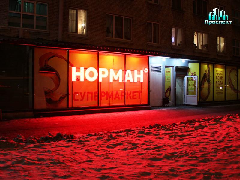 Светодиодные буквы для магазина Норман. Яркая засветка букв