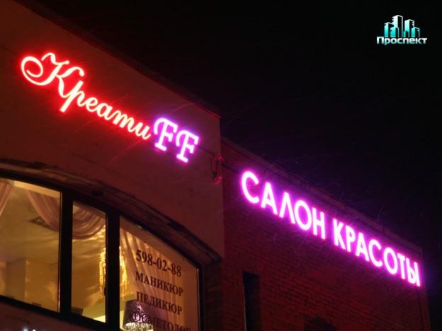 Наружная реклама для салона красоты Kreatiff