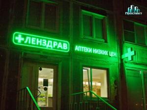 Аптеки низких цен с зелеными буквами Ленздрав