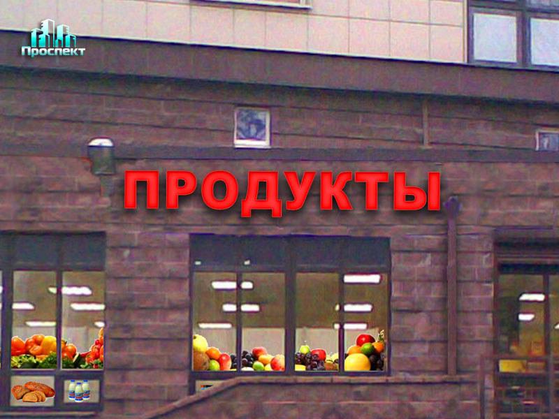 Наружная реклама Продукты