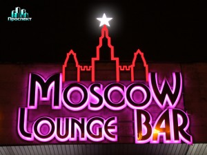 Moscow Launge Bar