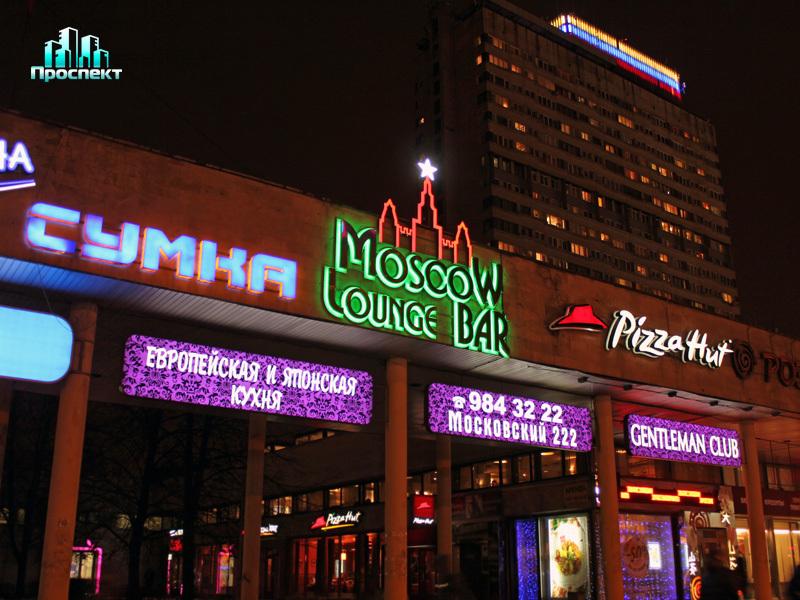 RGBвывеска с динамикой для Moscow Launge Bar