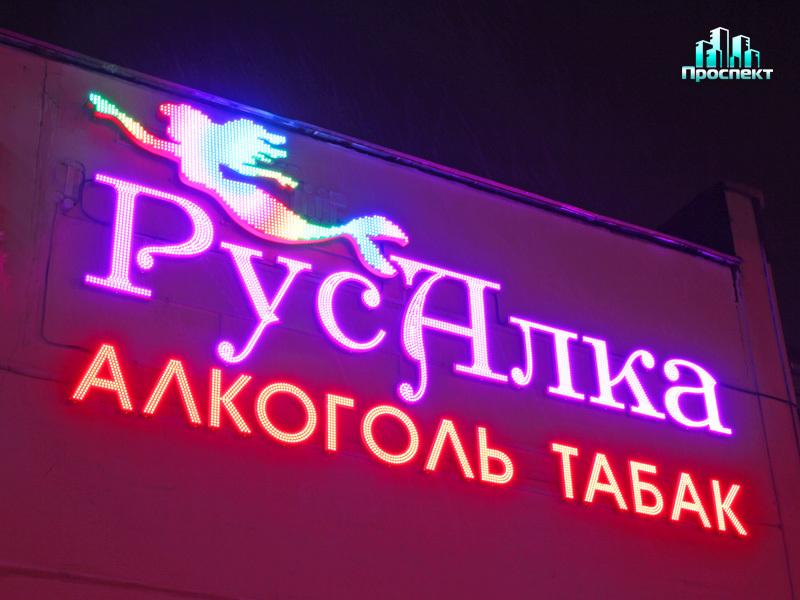 Яркая и заметная реклама для магазина РусАлка.