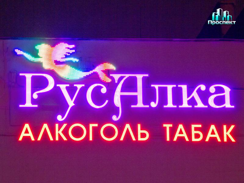 RGB вывеска на открытых светодиодах для алкогольного супермаркета