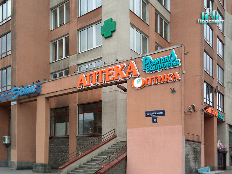 Аптека Родник здоровья