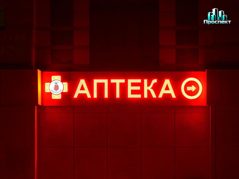 Аптека Шиповник