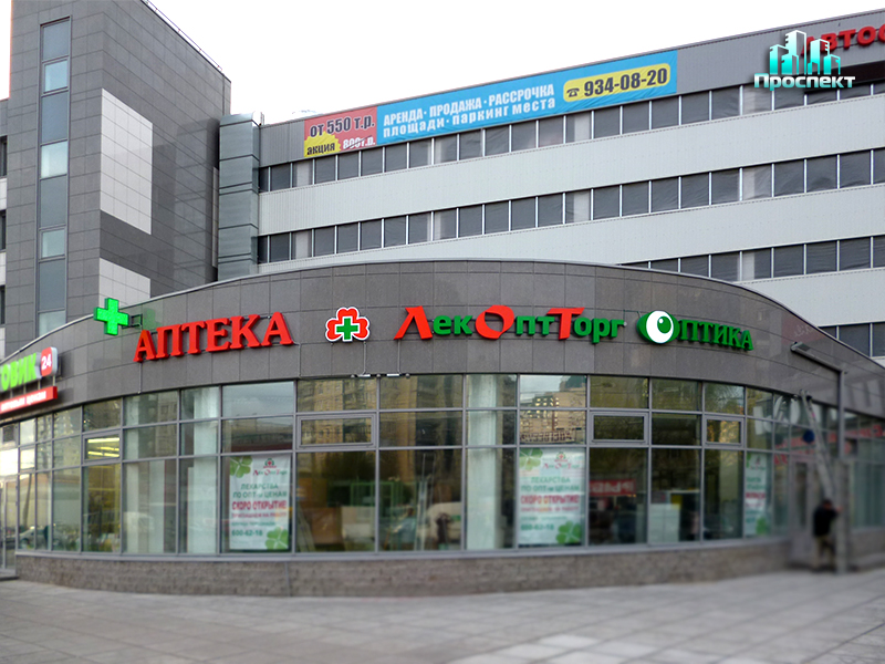 Аптека ЛекОптТорг
