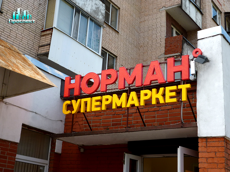 Норман Супермаркет