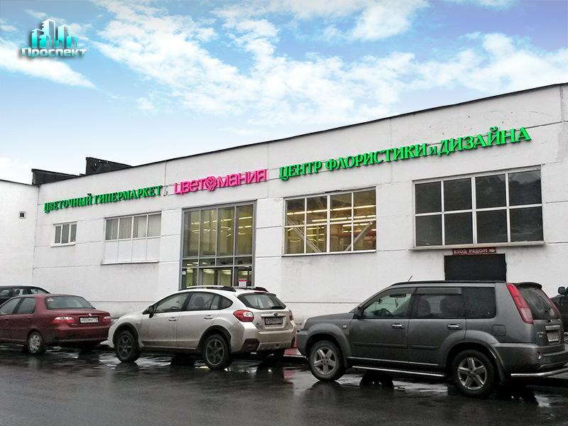 Цветочный гипермаркет