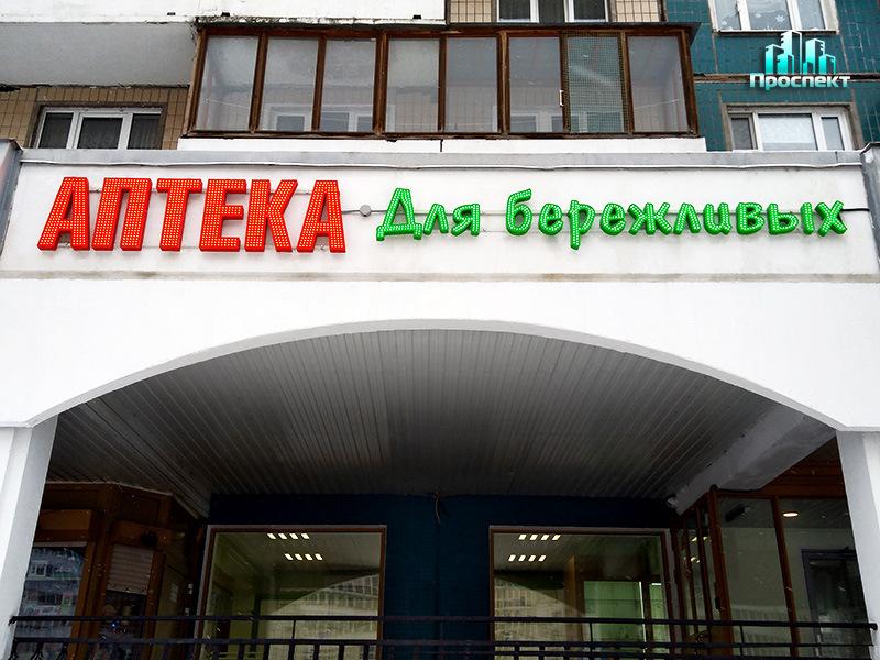 Аптека для бережливых