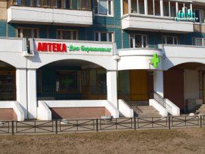 Аптека для бережливых вывеска