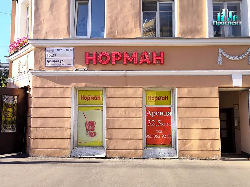 Супермаркет Норман