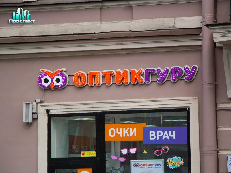 ОптикГуру