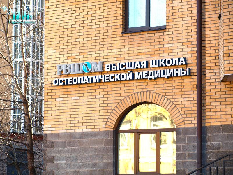 РВШОМ Высшая школа остеопатической медицины