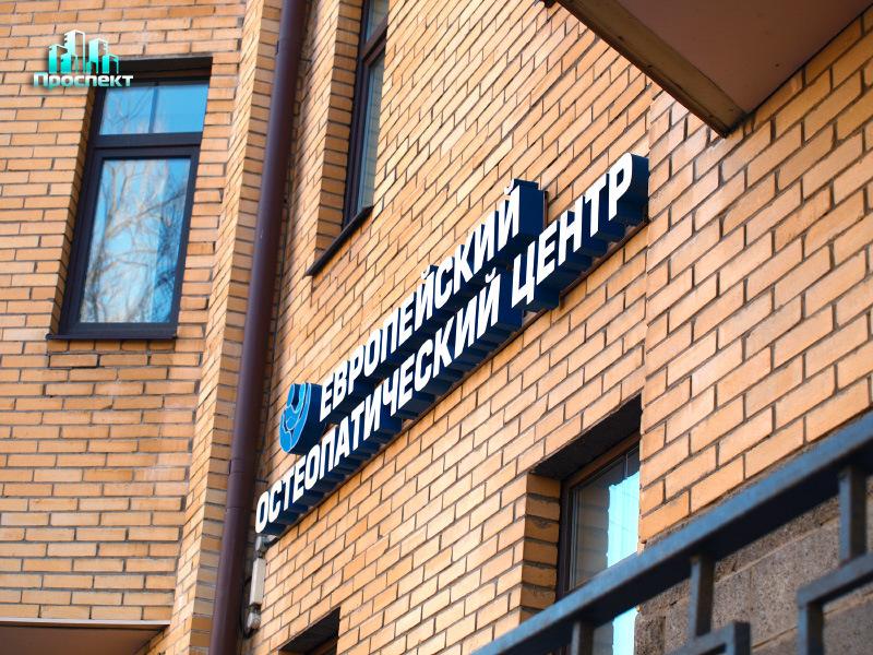 Европейский остеопатический центр