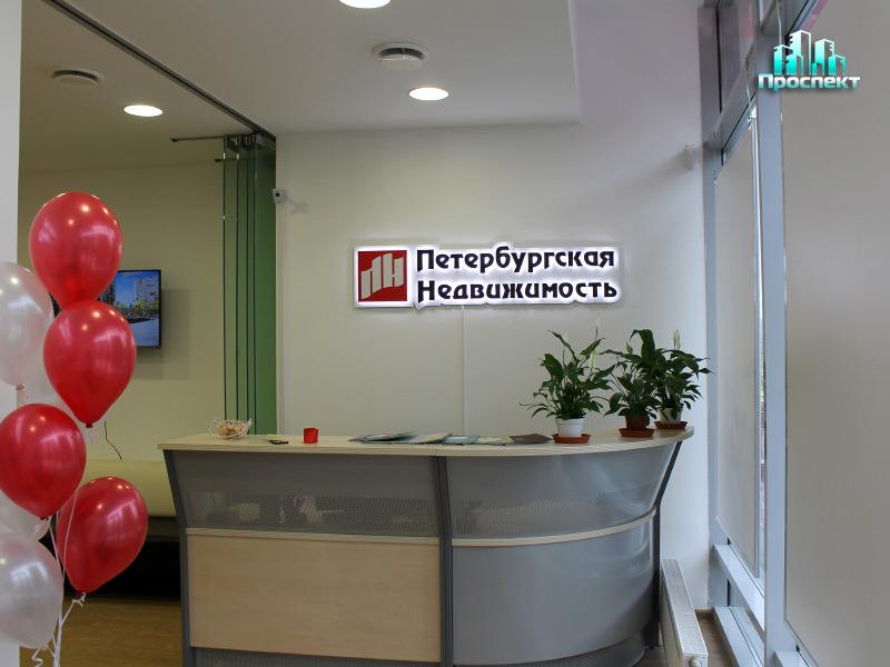 Петербургская недвижимость вывеска