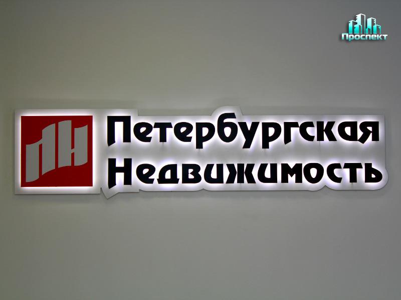 Оформление интерьера для компании Петербургская недвижимость