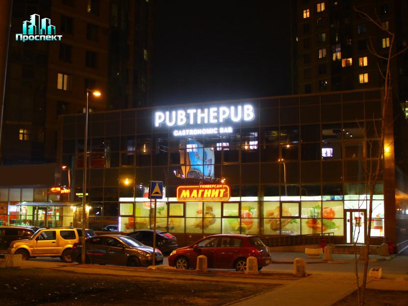Бар PUBTHEPUB