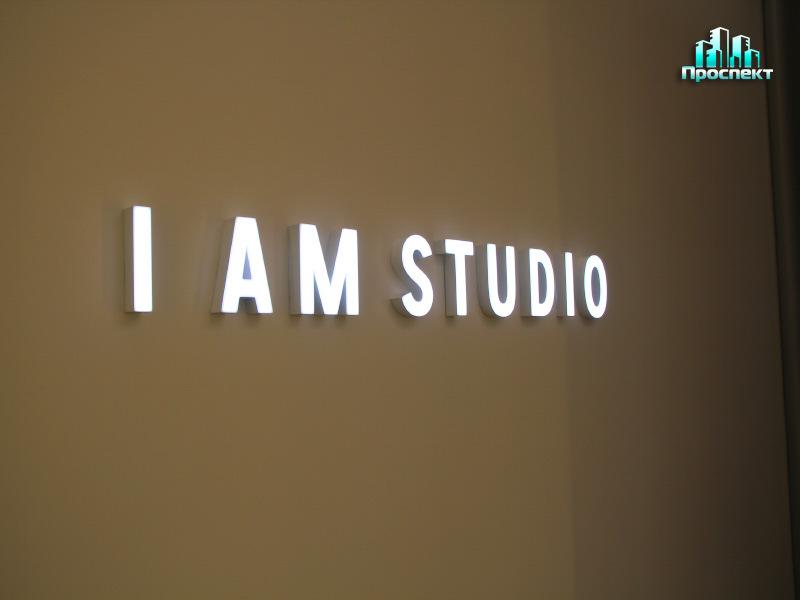 I am studio интерьерная вывеска