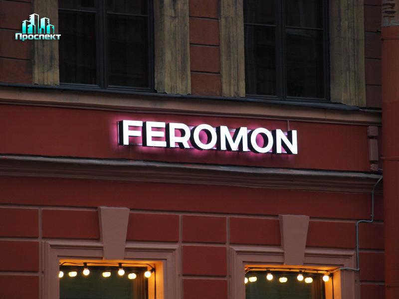 Feromon Жуковского 22