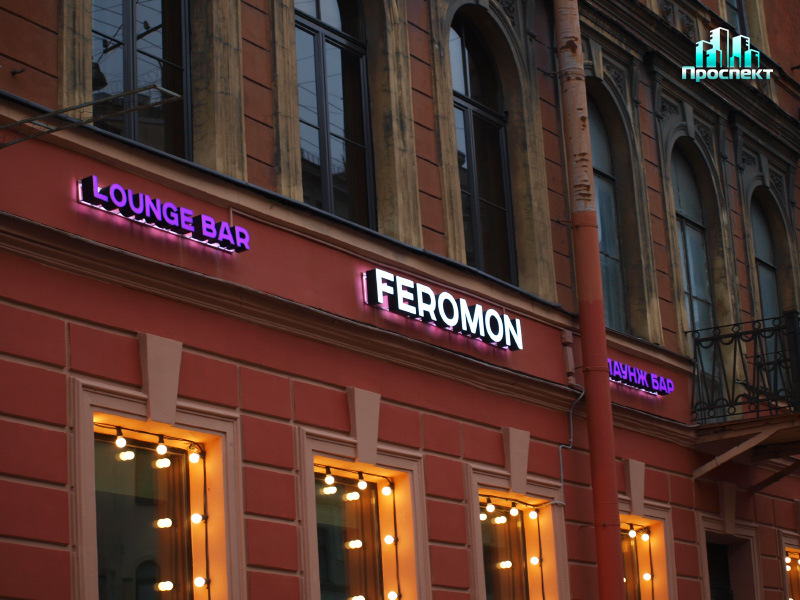 Feromon lounge bar