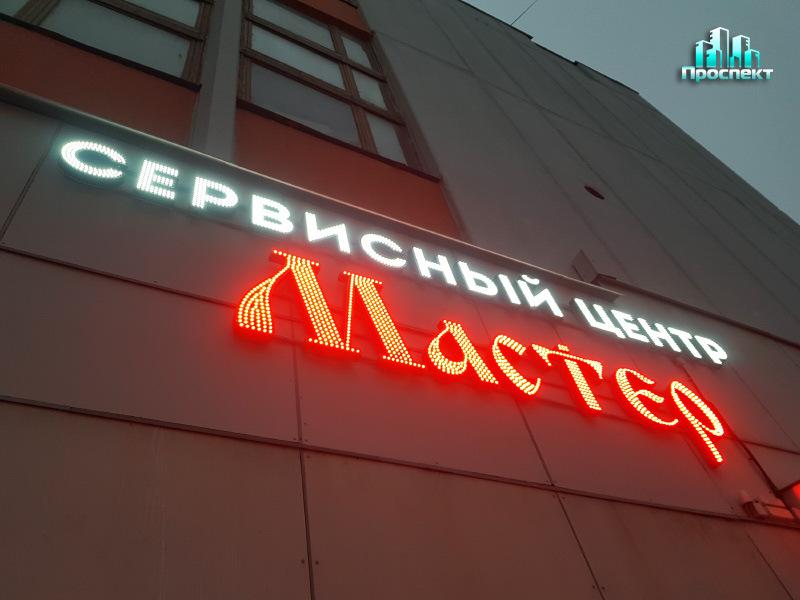 Сервисный центр Мастер наружная реклама