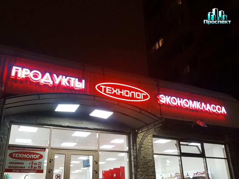 Наружная реклама Технолог