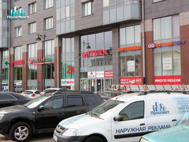 Аптека ЛекОптТорг Выборг