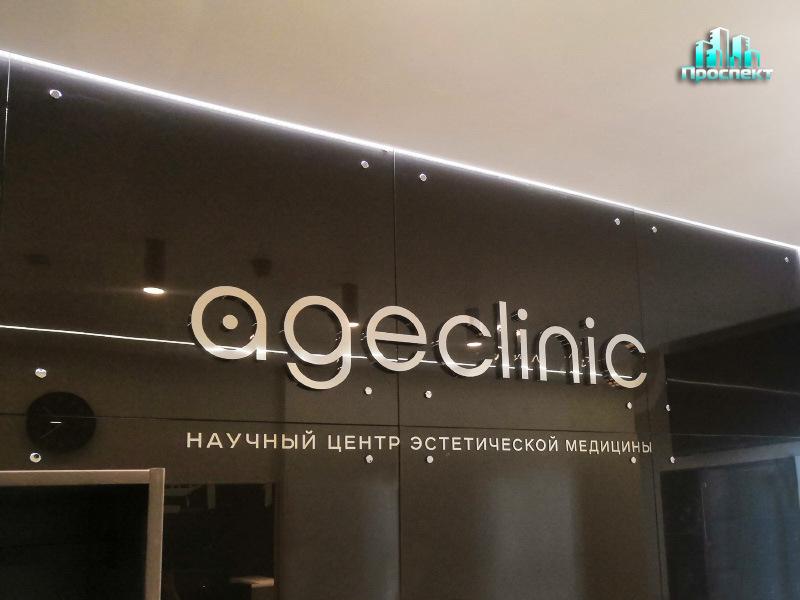 AGECLINIC металлические буквы