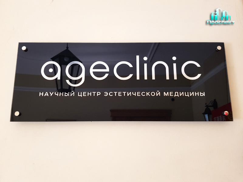 AGECLINIC табличка