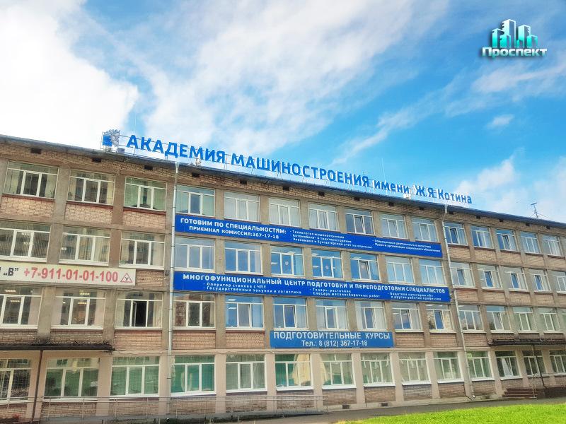 Академия Котина
