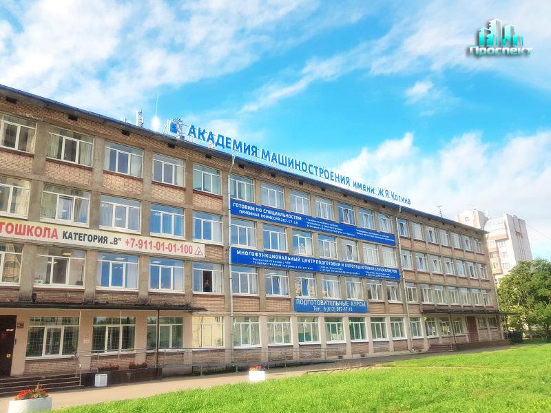 Академия Котина наружная реклама